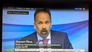 Крым. Ялтинский международный экономический форум