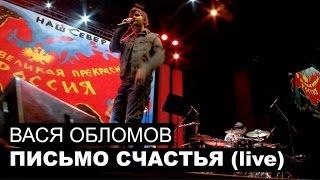 Вася Обломов - Письмо счастья (live)
