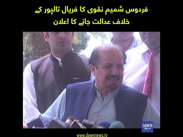 Firdous Shamim Naqvi ka Faryal Talpur kay khilaf adalat janay ka elaan