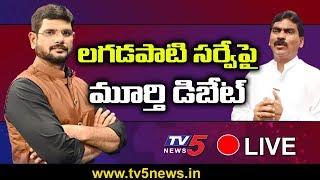 TV5 Murthy Live Debate On Lagadapati Survey | AP Elections 2019 | TV5 News