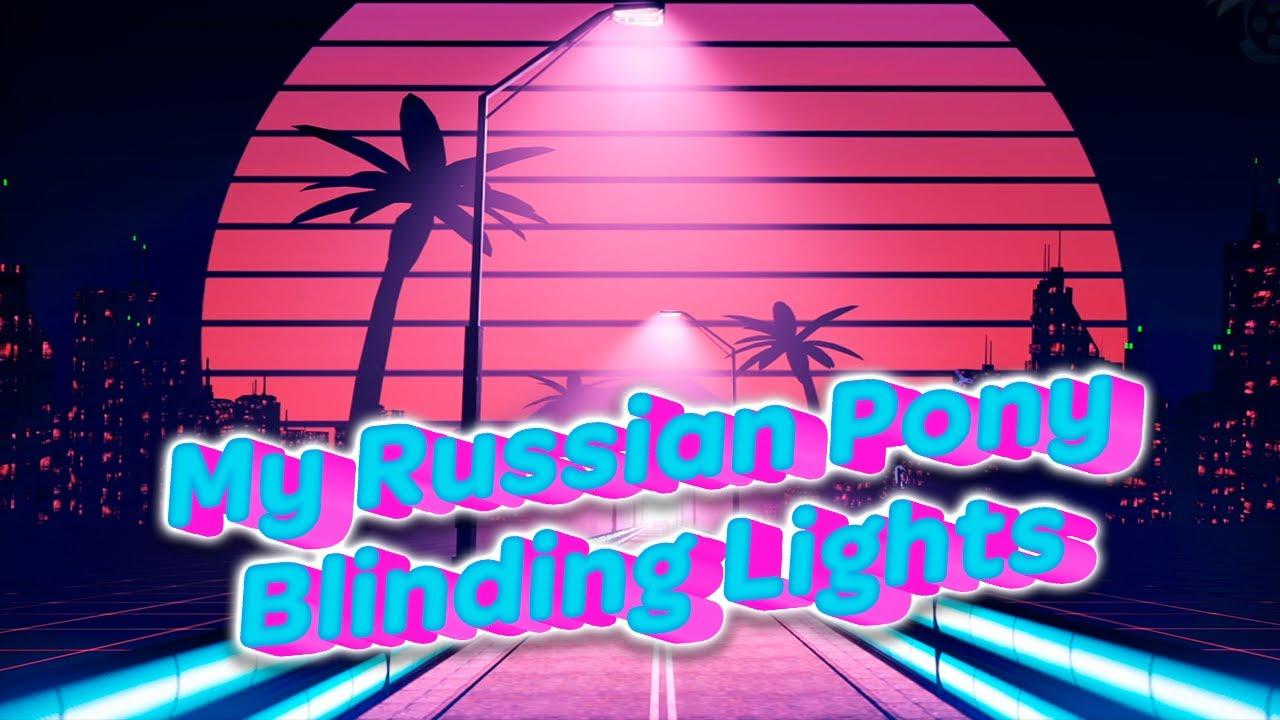 "My Russian Pony ""Blinding Lights"""