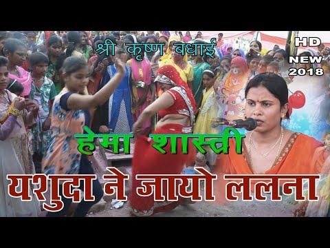 New Dehati Dance    New Hema Shastri Bhagwat    यशोदा मईया दे दो बधाई    सुपर डांस  HD  : Bhagwat Katha Bhajan Singing By Hema Shastri     Super Dance in Bhagwat Katha  