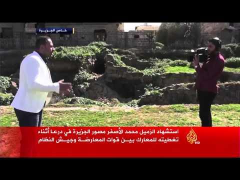 استشهاد مصور الجزيرة بدرعا محمد الأصفر