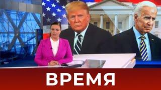 """Выпуск программы """"Время"""" в 21:00 от 26.11.2020"""