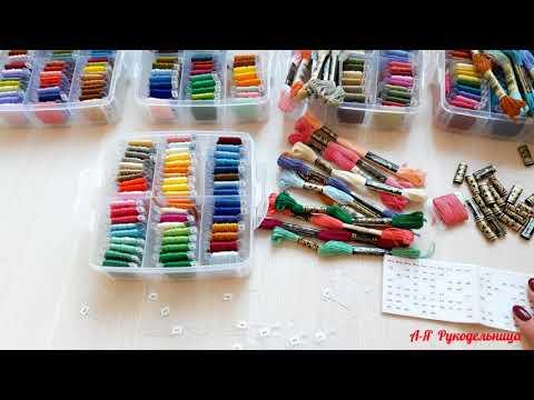 VIOG:Неделя из жизни вышивальщицы/Новый процесс/Готовая работа/Кручу кординг/Организация мулине