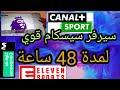 موقع يعطيك سيرفر سيسكام لمدة 48 ساعة  سارع  cccam free 48h