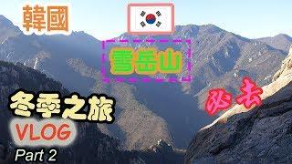 【韓國旅遊】束草雪岳山你去過了嗎?| Korea Vlog | 韓國冬季之旅| Reika Jot down for LIFE