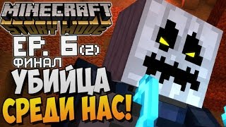 УБИЙЦА СРЕДИ НАС  Minecraft Story Mode Episode 6 2 Прохождение