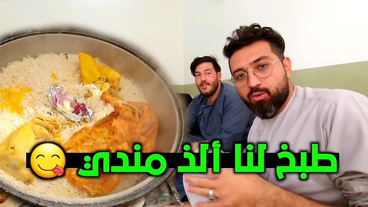 والله ما توقعت يطبخ المندي بهالطريقة و الطعم عجب الجميع😍