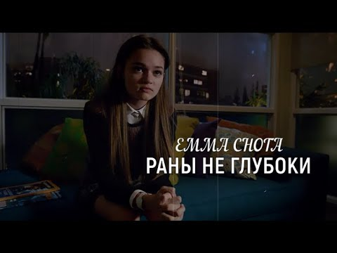 EMMA CHOTA||РАНЫ НЕ ГЛУБОКИ