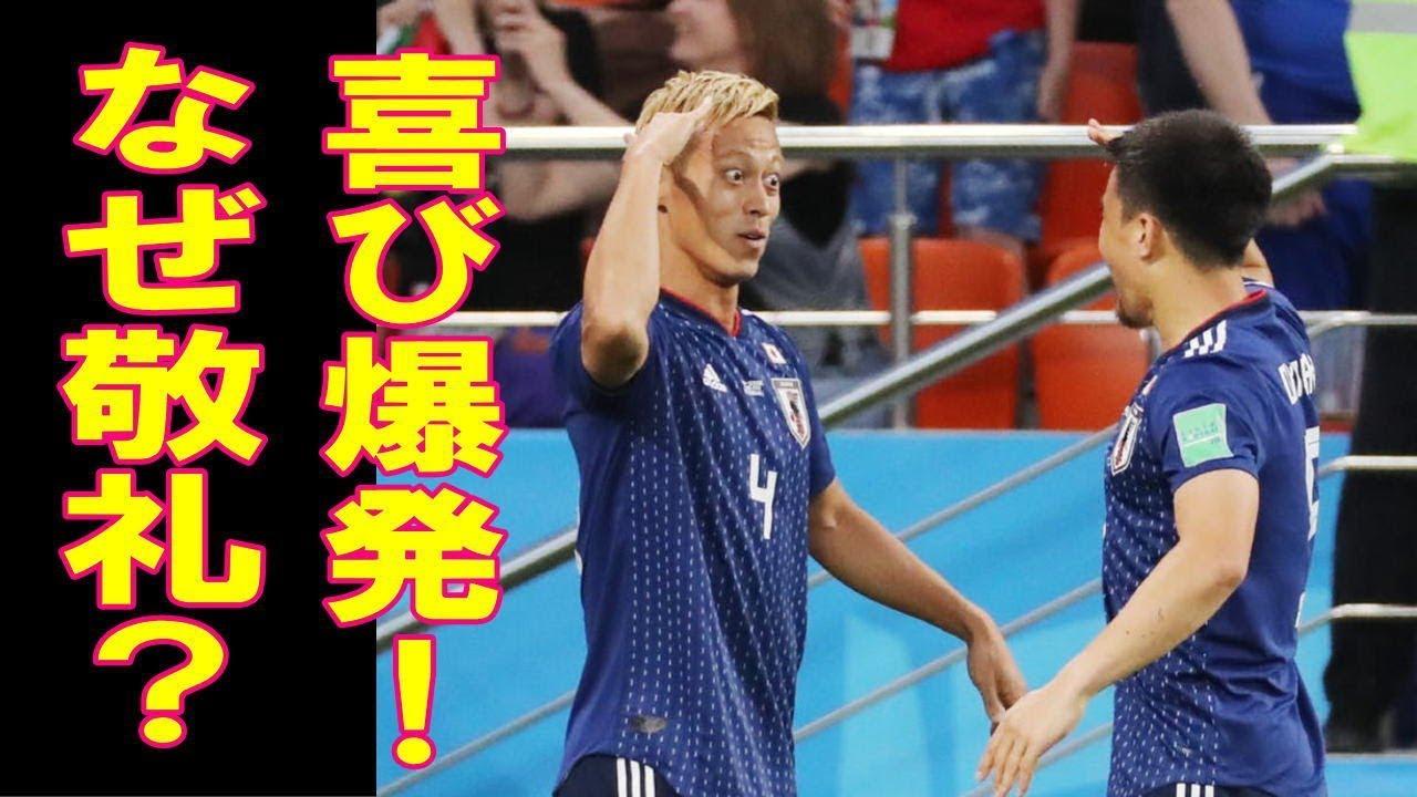 セネガル戦で本田圭佑が岡崎慎司に敬礼!!その真相に感涙!!!≪ワールドカップ2018≫
