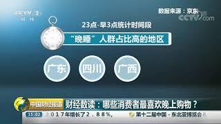 [中国财经报道]财经数读:哪些消费者最喜欢晚上购物?| CCTV财经