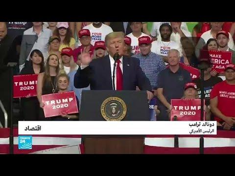 دونالد ترامب: اقتصادنا يثير حسد العالم  - 10:54-2019 / 6 / 21