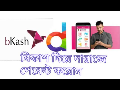 How to payment on daraz app on Bkash app