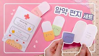 초간단! 알약 편지 세트 만들기|종이접기|특별한 편지 …