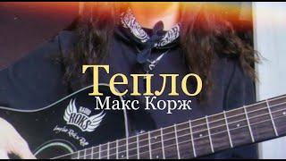 Тепло - Макс Корж | by Tears Queen |