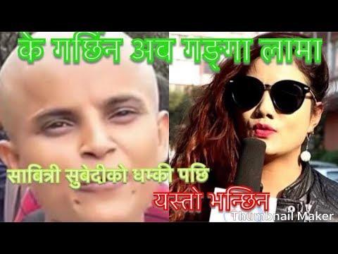 साबित्री सुबेदीको धम्की पछि के भन्छिन गङ्गा लामा? के छोड्छिन पत्रकारिता? Ganga lama Sabitri Subedi