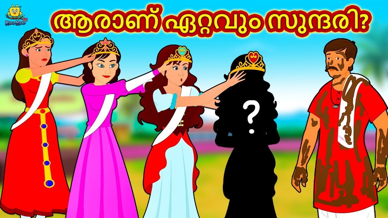Download Malayalam Stories - ആരാണ് ഏറ്റവും സുന്ദരി? | Stories in Malayalam | Moral Stories in Malayalam