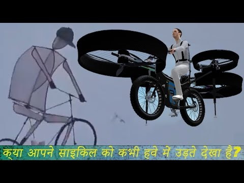 Amazing Bicycle Flying in Sky | Bicycle Kite | WhatsApp DHamaka