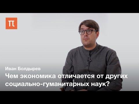 Социология экономической науки — Иван Болдырев