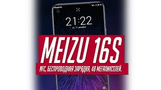 В MEIZU 16S БУДЕТ NFC !!!📱