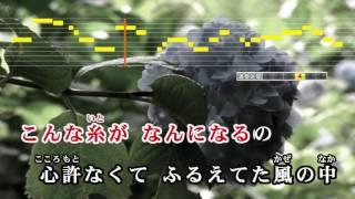 【カラオケ練習用】糸/中島みゆき Miyuki Nakajima - Ito (Karaoke)