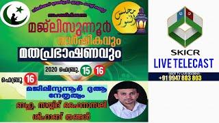 SKICR LIVE -  ബിദർക്കാട് മഹല്ല്  മജ്ലിസുന്നൂർ  വാർഷികം(സയ്യിദ് ഫൈനാസ് അലി ശിഹാബ് തങ്ങൾ )