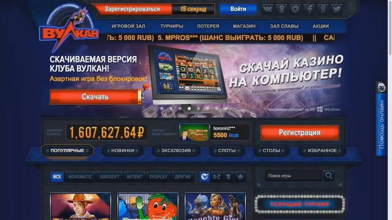 вулкан онлайн казино на 50 рублей