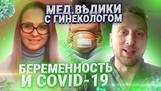Беременность на КОРОНтине с Татьяной Румянцевой.