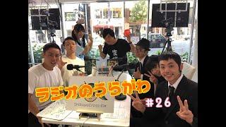9月5日放送「みつくんの新鮮アーティスト!生絞り!」のうらがわです。 ...