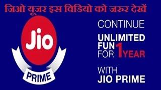 Jio Prime Membership Plan Details In Hindi यदि आप जिओ यूजर है तो जरुर देखें यह विडियो ?