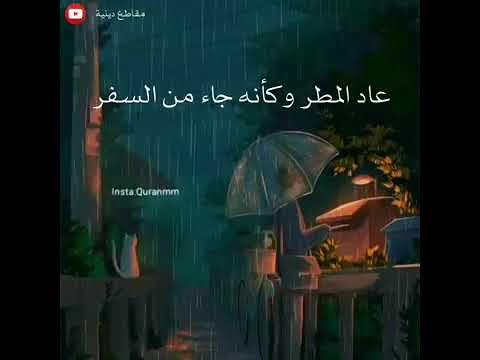 حالات واتس اب مطر الأمل مقاطع عن مطر تفاؤل بالله رائحة المطر اجمل ما قيل عن المطر Youtube