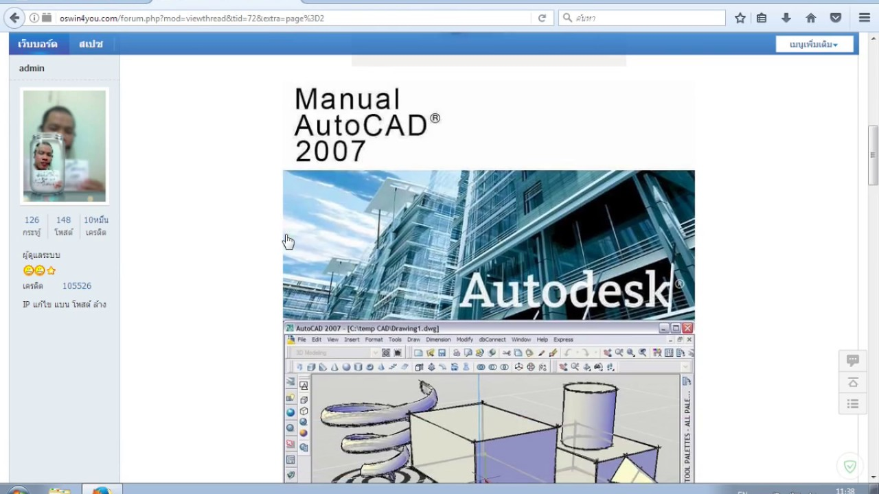 how to download autocad 2007