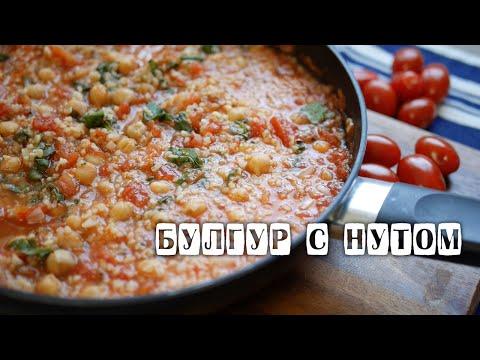 Рецепт Булгур с Нутом | Веганский рецепт | Tori Leht