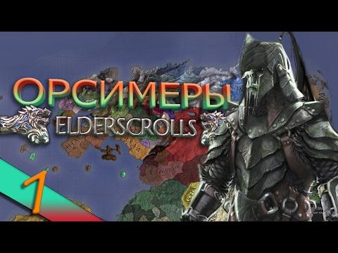 Прохождение Crusader Kings 2: Elder Kings #1 Орки - Встреча с Довакином
