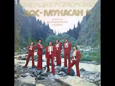"""ВИА """"Дос-Мукасан"""" - диск-гигант 1976 г."""