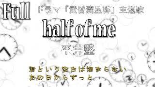 【フル歌詞】half of me / 平井堅 「黄昏流星群~人生折り返し、恋をした~」主題歌 Full cover