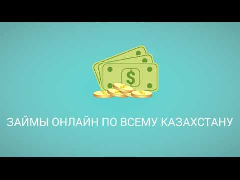 займ онлайн на яндекс кошелекиз YouTube · Длительность: 1 мин21 с  · Просмотров: 2 · отправлено: 06.11.2017 · кем отправлено: Займ онлайн на карту без отказа