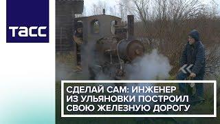 Железная дорога своими руками. Инженер из Ульяновки построил свою железную дорогу