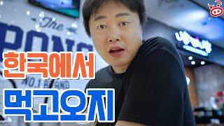 한국에서 먹고 오지 왜 싱가포르에 와서 먹어?