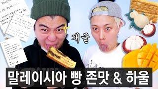 엄청! 맛있는! 말레이시아 빵먹기 // 화장품 하울 with 박PD | SSIN
