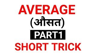 Average problem and short trick in Hindi (औसत), Average math short trick