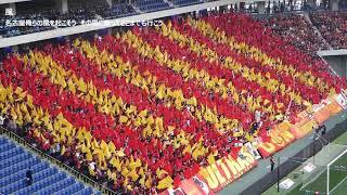 2018.2/24 G大阪vs名古屋(吹田) 名古屋グランパス チャント集(2018) ※玉...