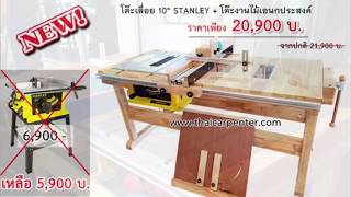 """Install Table saw Stanley 10"""" into 4in1"""