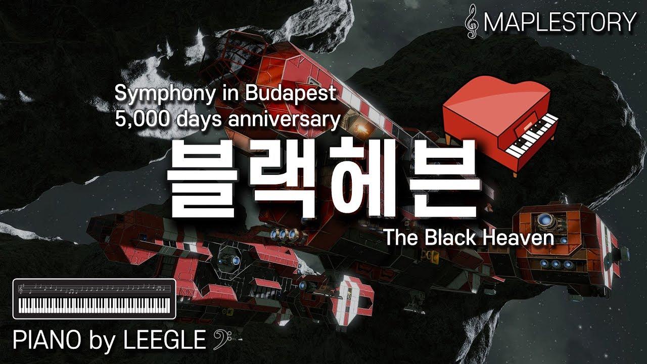 [부다페스트]블랙헤븐(The Black Heaven) - 메이플스토리 피아노[Maplestory Piano Cover]