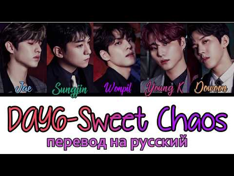 DAY6 - Sweet Chaos ПЕРЕВОД НА РУССКИЙ (color Coded Lyrics)