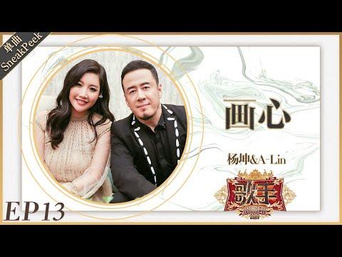 杨坤 & ALin《画心》《歌手2019》EP13 歌手单曲SNEAK PEEK【湖南卫视官方HD】