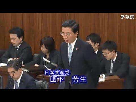 山下芳生 日本共産党 総務委員会 参議院 2019 03 27