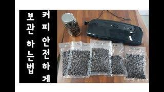 [커알못TV] 22화 진공포장기로 커피를 보관합시다