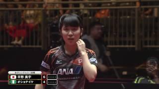 女子シングルス1回戦 平野美宇 vs オショナイケ 第1ゲーム